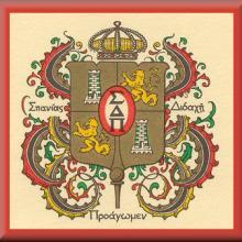 UVa's National Spanish Honor Society's Honor Seal